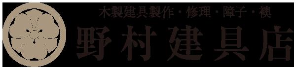 株式会社野村建具店